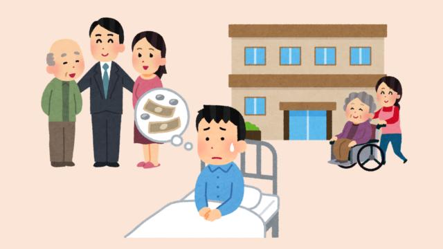 福祉や医療に関する制度に触れる